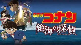 劇場版 名探偵コナン 絶海の探偵(プライベート・アイ)