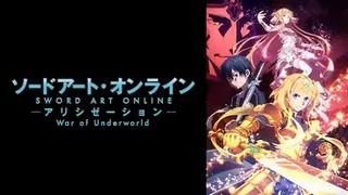 ソードアートオンライン アリシゼーション War of Underworld