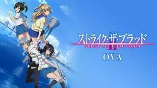 ストライクザブラッド2 OVA