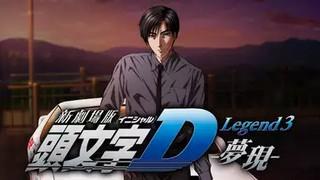 新劇場版 頭文字D Legend 3 -夢現-