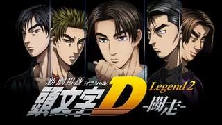 新劇場版 頭文字D Legend 2 -闘走-