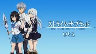 ストライクザブラッド OVA