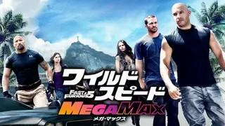 ワイルドスピード MEGA MAX