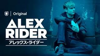 アレックスライダー