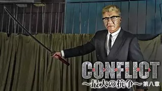 CONFLICT~最大の抗争~ 第八章