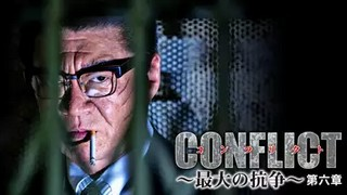 CONFLICT~最大の抗争~ 第六章