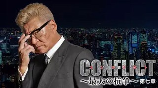 CONFLICT~最大の抗争~ 第七章