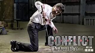CONFLICT~最大の抗争~ 第三章 壊滅編