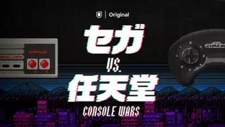 セガvs.任天堂/Console Wars
