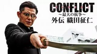 CONFLICT~最大の抗争~ 外伝 織田征仁