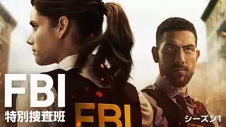 FBI 特別捜査班 シーズン1