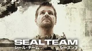 SEAL Team/シール・チーム シーズン3