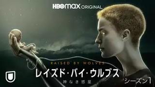 レイズド・バイ・ウルブス / 神なき惑星 シーズン1
